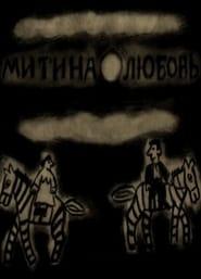 Mitya's Love (2018) CDA Online Cały Film Zalukaj