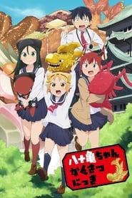 Yatogame-chan Kansatsu Nikki: Temporada 1