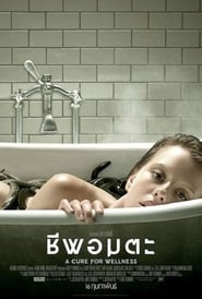 A Cure For Wellness (2016) ชีพอมตะ