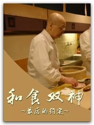和食 ふたりの神様 最後の約束 2017