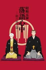 Le Rakugo ou la vie en streaming