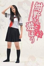 Konno-san to Asobo Saison 1
