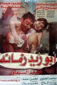 أبو زيد زمانه 1995
