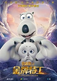 Agent Backkom: Kings Bear (2021) poster