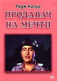 Sapnon Ka Saudagar 1968