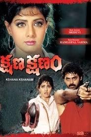Film Kshana Kshanam 1991 Norsk Tale