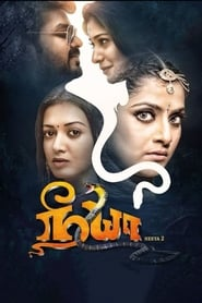 Neeya 2 (2019) Dual Audio [Hindi-Tamil] HDRip 480p & 720p | GDRive