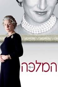 המלכה / The Queen לצפייה ישירה