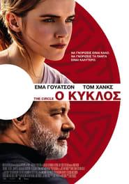 The Circle / Ο Κύκλος (2017)