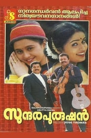 സുന്ദരപുരുഷൻ 2001