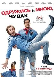 Épouse-moi mon pote (2017), film online subtitrat în Română
