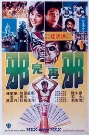Hex After Hex (1982)
