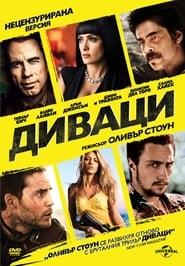 Диваци (2012)
