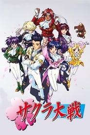 サクラ大戦 OVA 1997