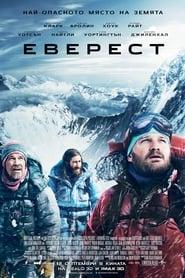 Еверест / Everest