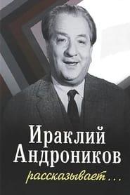 Ираклий Андроников рассказывает (1964)