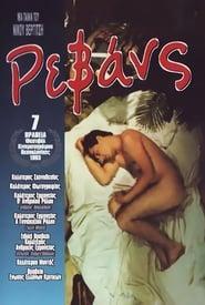 Ρεβάνς 1983