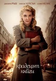 Крадецът на книги (2013)