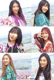 GFRIEND Summer Vacation in 沖縄 2019