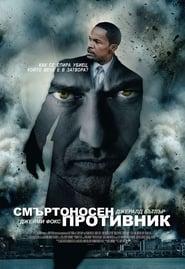 Смъртоносен противник (2009)