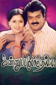 Kannu Pada Poguthaiya (1999)