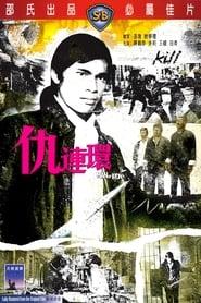 仇連環 (1972)