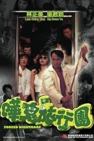 嘩鬼旅行團 1992