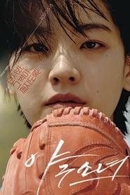 야구소녀 (2020)
