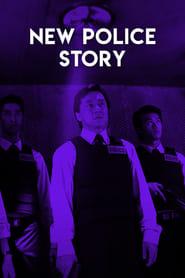 New Police Story 2004 HD | монгол хэлээр