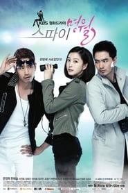 스파이 명월 2011