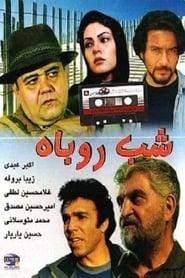 شب روباه 2009