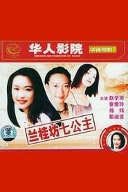 Lan Gui Fang 7 gong zhu 1997