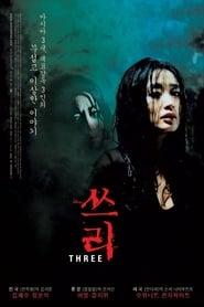 Three… Nightmares (2002)