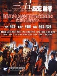 三五成群 (1999) Oglądaj Film Zalukaj Cda