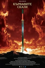 Кървавите скали / Red Cliff (2008)
