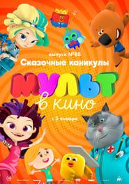 МУЛЬТ в кино. Выпуск №88. Сказочные каникулы! (2019)