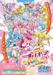 Precure Miracle Leap Movie: Minna to no Fushigi na Ichinichi (2020)
