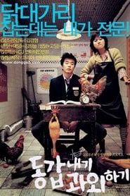 My Tutor Friend 2003 HD | монгол хэлээр