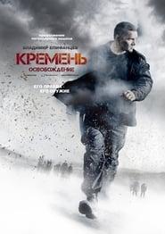 Flint. Redemption (Kremen) (2012)
