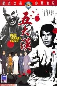 五大漢 1974