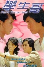 Gong du sheng 1980