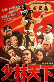 浪子一招 (1978)