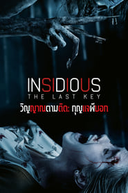 Insidious The Last Key วิญญาณตามติด: กุญแจผีบอก (2018)