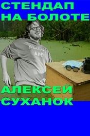 Alexey Suhanok: Stand-Up In the Swamp (2021) torrent