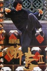 醉拳2.Drunken Master II.1994