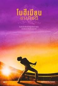 ดูหนัง Bohemian Rhapsody (2018) โบฮีเมียน แรปโซดี