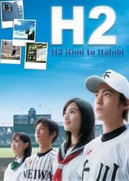 Poster H2: The Days with You 2005