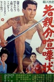 若親分喧嘩状 1966