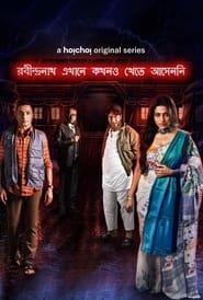 Ravindranath Yaha Kabhi Nahi Aaye S01 2021 HoiChoi Web Series Hindi Dubbed MX WebRip All Episodes 70mb 480p 200mb 720p 600mb 1080p