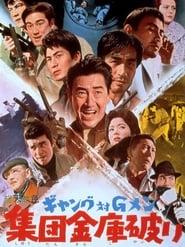 ギャング対Gメン 集団金庫破り 1963